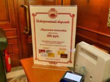 Historische Toilette GUM Moskau Bild 002 220x165 - Historische Toilette im GUM Kaufhaus Moskau