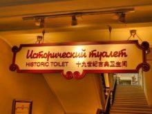 Historische Toilette GUM Moskau Bild 012 220x165 - Historische Toilette im GUM Kaufhaus Moskau