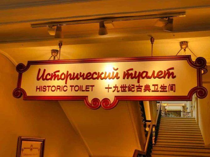 Historische Toilette GUM Moskau Bild 012 669x502 - Historische Toilette im GUM Kaufhaus Moskau