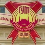 Moskau Ausflug Bilder 223 150x150 - Moskau Bildergalerie