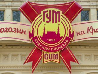 Moskau Ausflug Bilder 223 326x245 - Kaufhaus GUM in Moskau seit 1893
