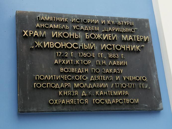 Zarizyno-Park-Moskau-014