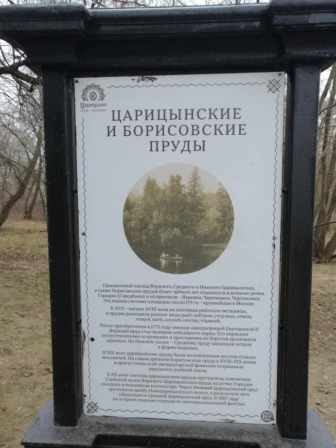 Zarizyno-Park-Moskau-111